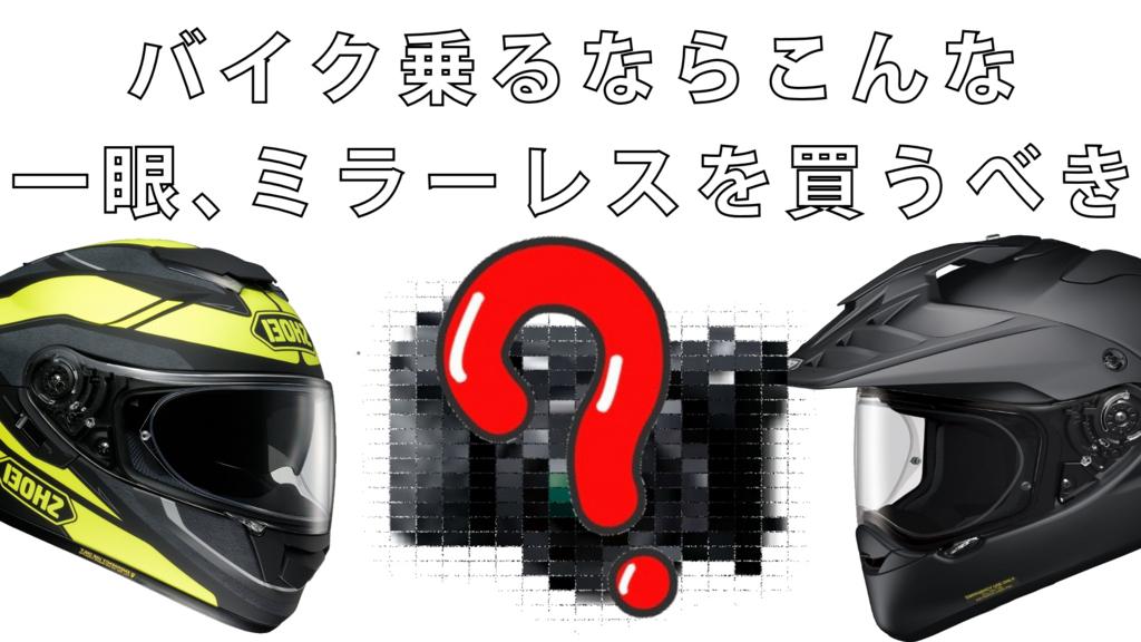 バイク カメラ オススメ