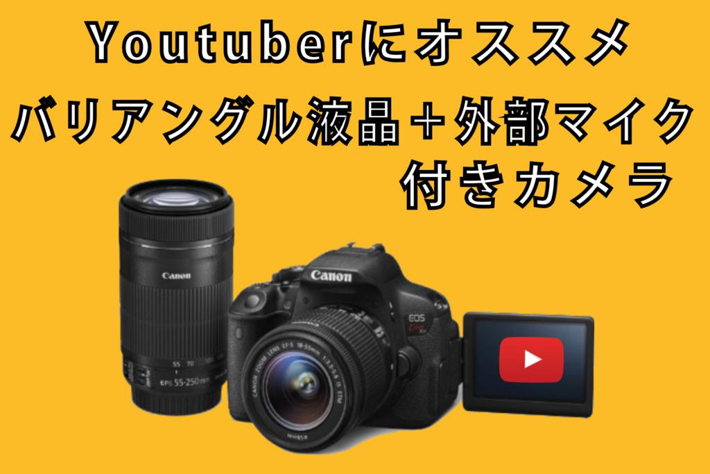 youtuber カメラ おすすめ