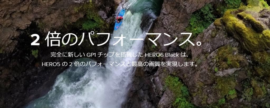 Gopro Hero6 スペック 発売日 まとめ