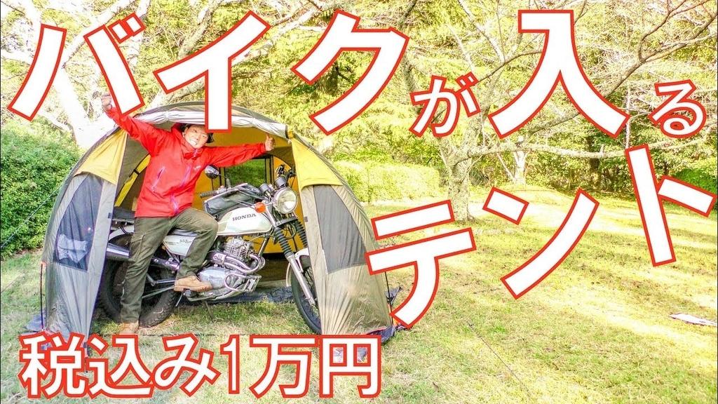 【税込み1万円】バイクがすっぽり入るテントが便利過ぎた!!