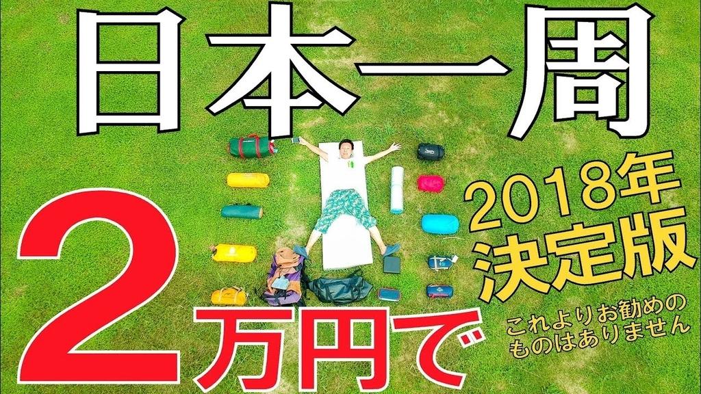 日本一周 やり方 道具 キャンプ 自転車 バイク