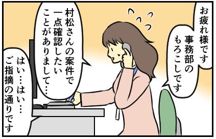 事務部のもろこしです。お疲れ様です。村松さんの案件で一点確認したいことがありまして…はい…はい…ご指摘の通りです。