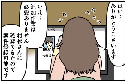 はい…ありがとうごさいます。いえ…追加作業は必要ありません。村松さんに確認できたので案件登録可能です