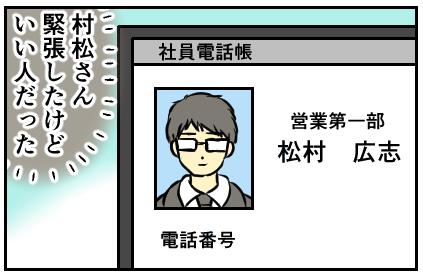 村松さん緊張したけどいい人だった
