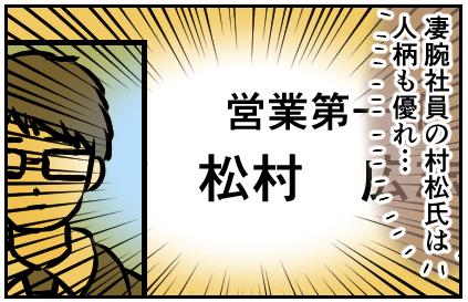 凄腕社員の村松氏は人柄も優れ…