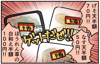 げそ天半額70円!!なす天半額50円!!ほうれん草の白和え半額100円!!