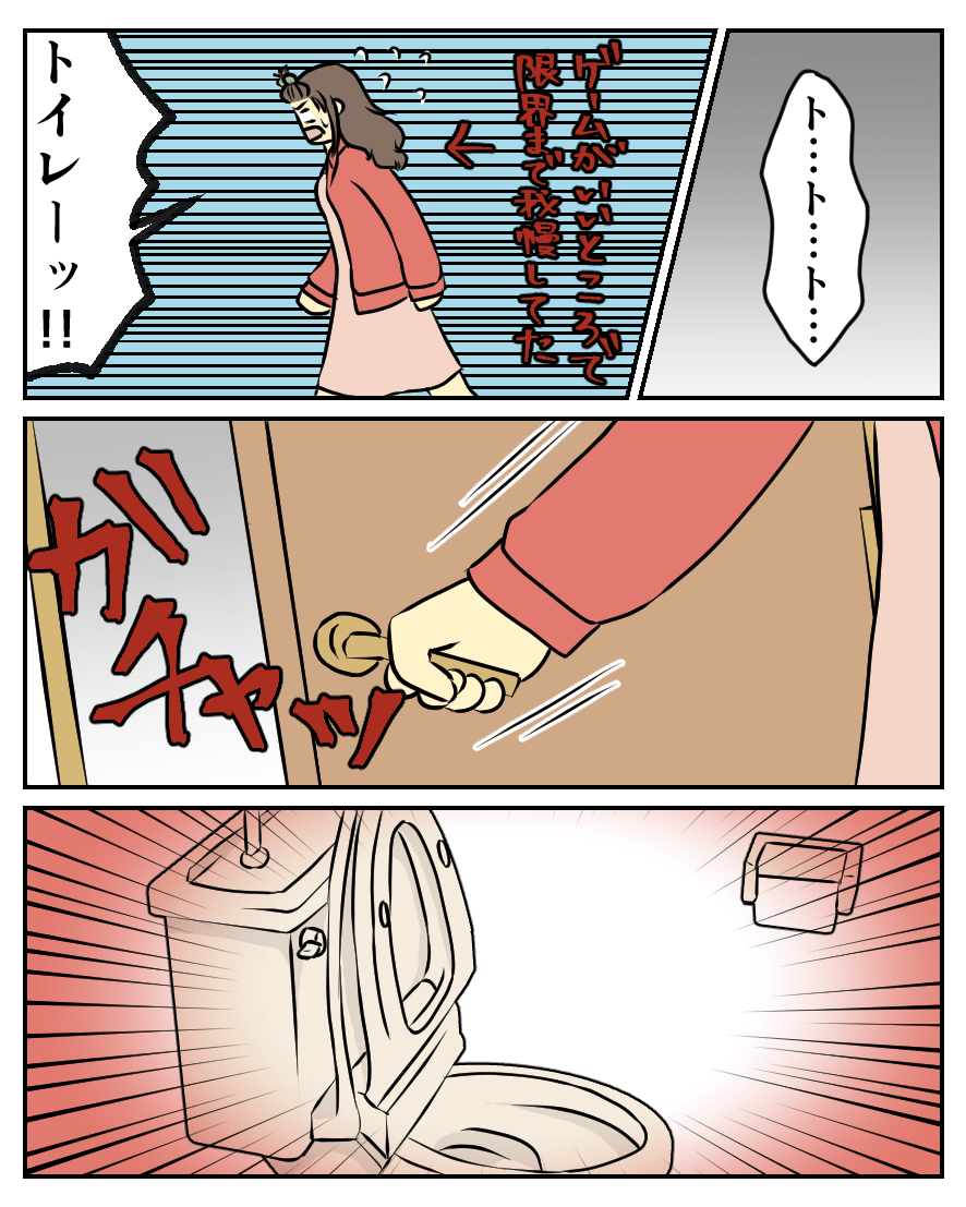 ト…ト…ト…トイレーッ!!
