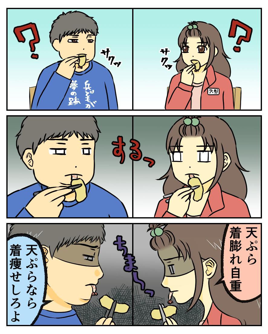 天ぷら着膨れ自重。天ぷらなら着痩せしろよ