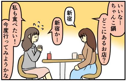 いいなーちゃんこ鍋。私も食べたい!どこにあるお店?。新宿。新宿かー。今度行ってみようかな