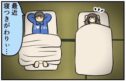 最近寝つきがわりぃ…