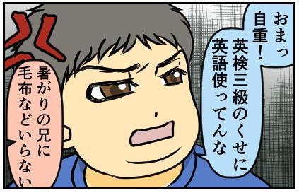おまっ自重!英検三級のくせに英語使ってんな。暑がりの兄に毛布などいらない