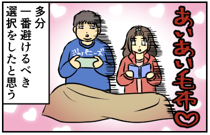 多分一番避けるべき選択をしたと思う。毛布を二人で使っている。あいあい毛布