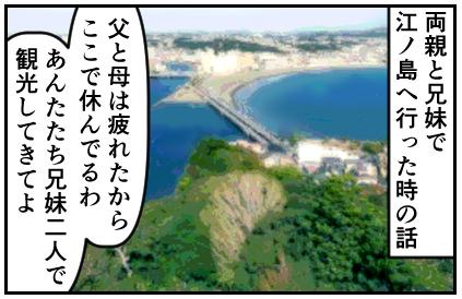 両親と兄妹で江ノ島へ行った時の話。父と母は疲れたからここで休んでるわ。あんたたち兄妹二人で観光してきてよ。