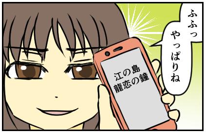 ふふっ、やっぱりね。江の島龍恋の鐘のスマホ画面見せてる。