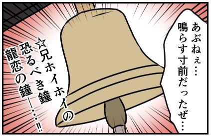 あぶねぇ…鳴らす寸前だったぜ…。☆兄ホイホイの恐るべき鐘龍恋の鐘―…‼