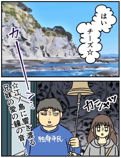はいチーズ☆死んだ魚の目で鐘を鳴らしている兄妹。☆江ノ島に響き渡る兄妹の愛の鐘の音ー…