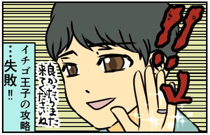 イチゴ王子の攻略…失敗‼