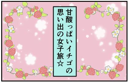 甘酸っぱいイチゴの思い出の女子旅☆