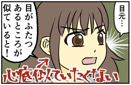 目元…目がふたつあるところが似ていると!