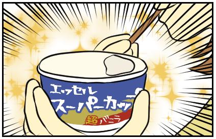 歩きながら食べているスーパーカップ