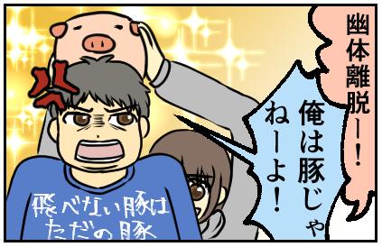 幽体離脱ー!俺は豚じゃねーよ!