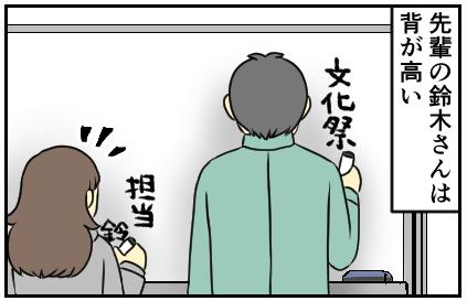 先輩の鈴木さんは背が高い