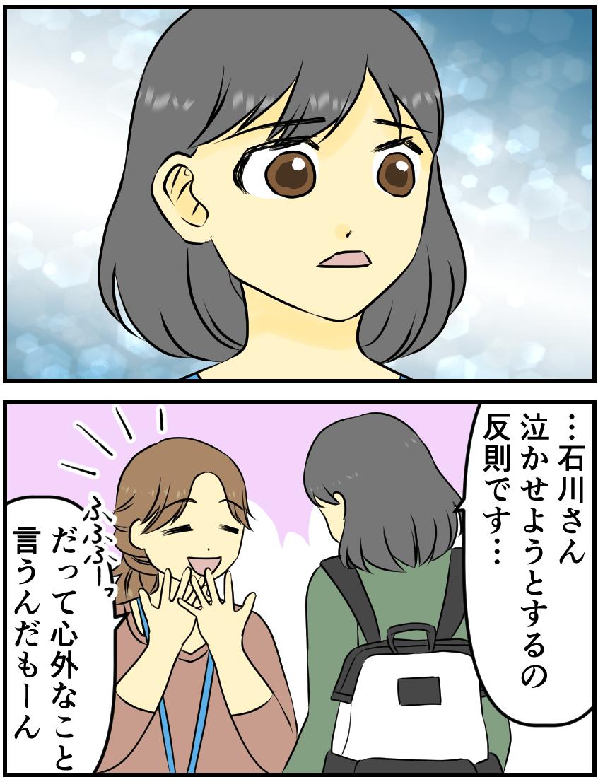 …石川さん泣かせようとするの反則です…。だって心外なこと言うんだもーん