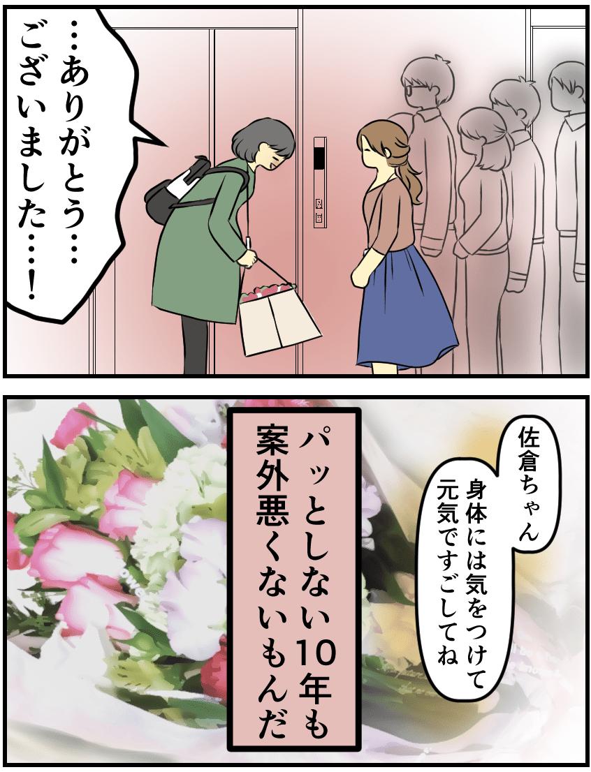 …ありがとう…ございました…!佐倉ちゃん身体には気をつけて元気ですごしてね。パッとしない10年も案外悪くないもんだ