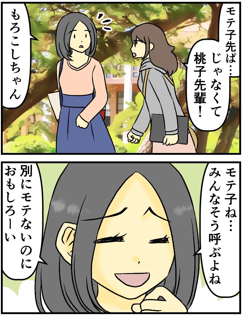 モテ子先ぱ…じゃなくて桃子先輩!モテ子ね…みんなそう呼ぶよね別にモテないのにおもしろーいもろこしちゃん