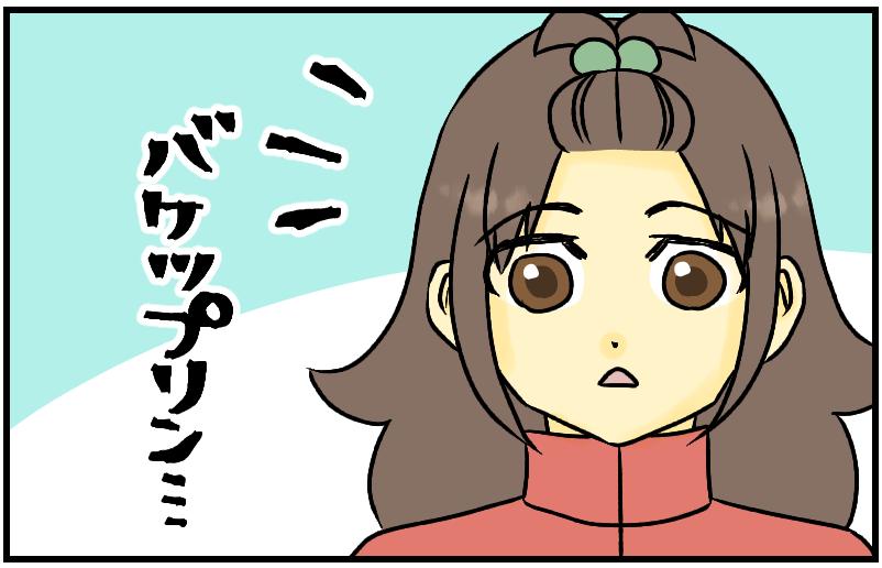 バケツプリン…