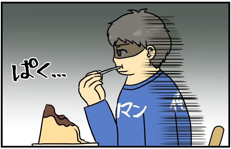 少し苦しそうにバケツプリンを食べている兄