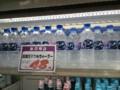 韓国のミネラルウオーター