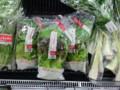 リーフ野菜