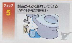 水漏れ対応