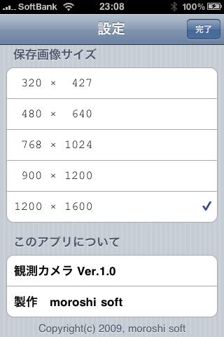 f:id:moroshi:20091003121823p:image:w200