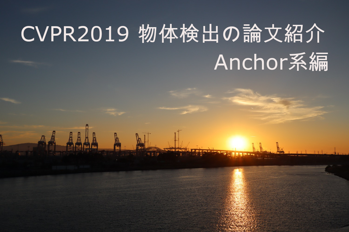 CVPR2019 物体検出論文紹介 Anchor系編