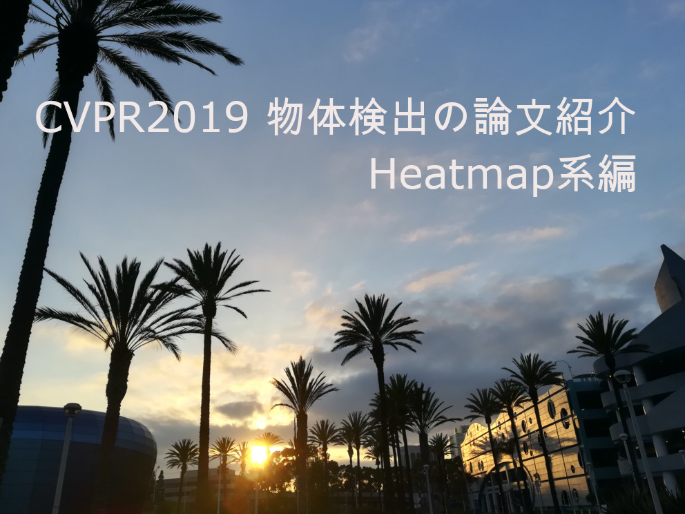 CVPR2019 物体検出 Heatmap系
