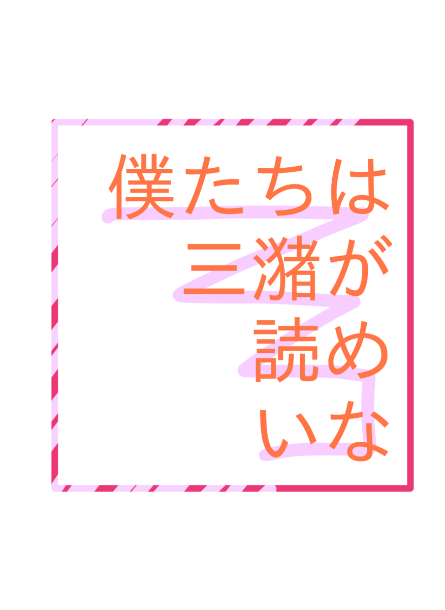 f:id:moruchu0a0:20210321160743p:plain