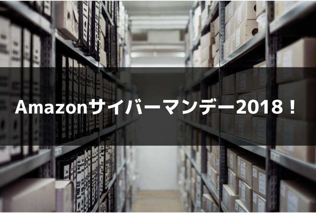 Amazonサイバーマンデー2018
