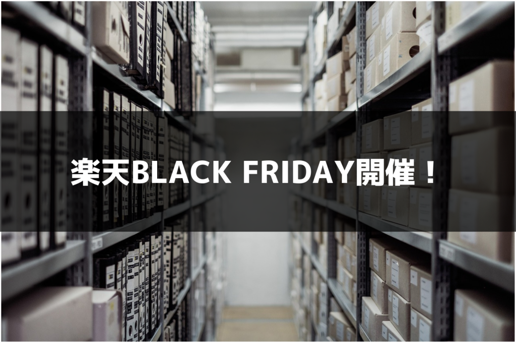 楽天BLACKFRIDAY