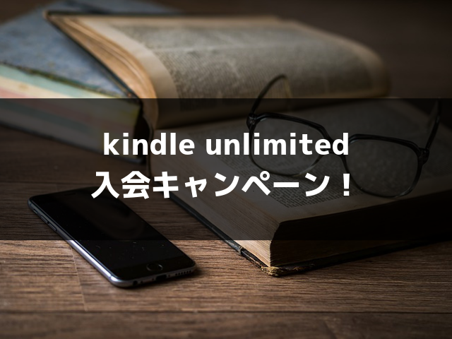 kindle unlimitedアイキャッチ