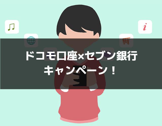 ドコモ口座×セブン銀行キャンペーンアイキャッチ