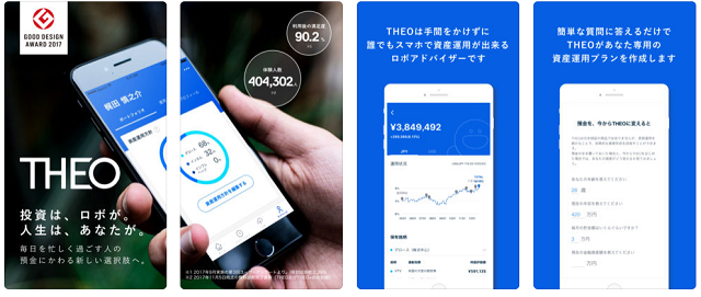 THEOアプリ