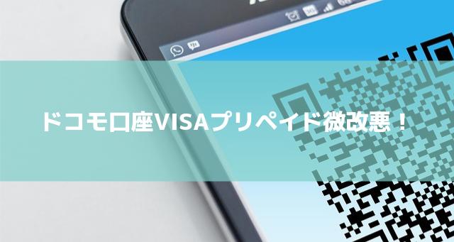 VISAプリペイド改悪アイキャッチ