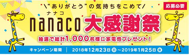 nanaco大感謝祭