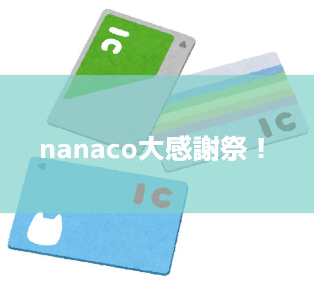 nanaco大感謝祭アイキャッチ