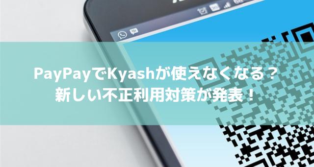 PayPayでKyashアイキャッチ