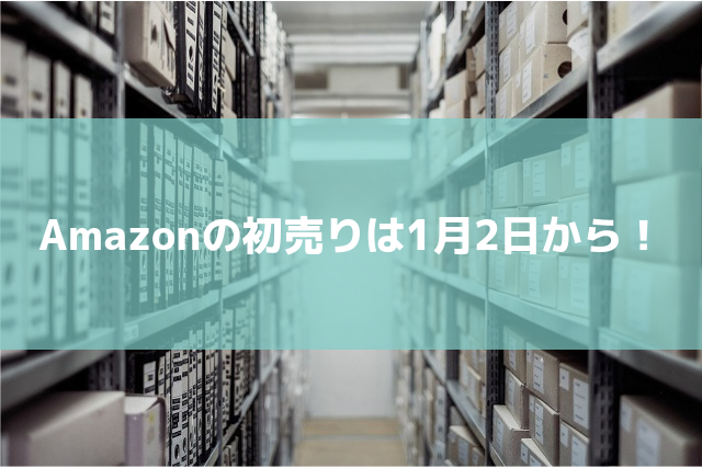 Amazon初売りアイキャッチ