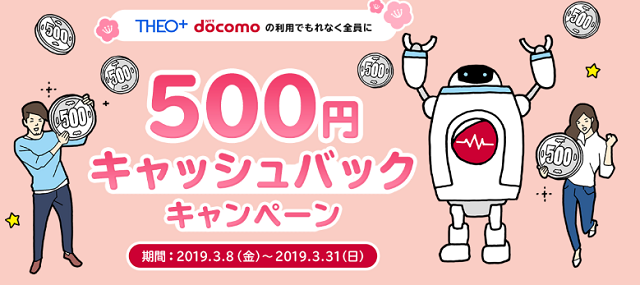 THEO+docomoキャンペーン
