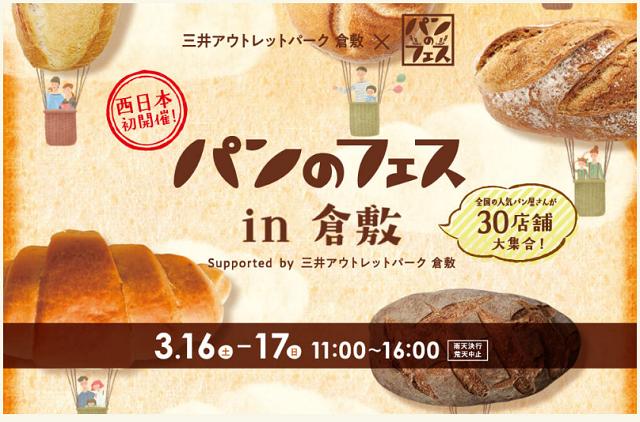 パンのフェス倉敷